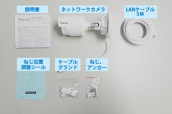 バレット型カメラ送付品一式